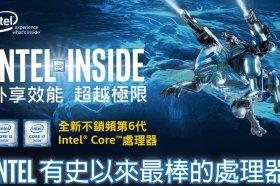 超好超滿 Intel第6代不鎖頻處理器超頻決賽 你敢來挑戰嗎?