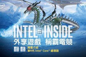 IntelGameTime電競特區 邀請電競玩家一同體驗第6代Intel® Core™處理器的運算威力