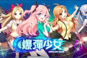 《LINE爆彈少女》代理權確定 台灣最強女子高校戰隊即將登場