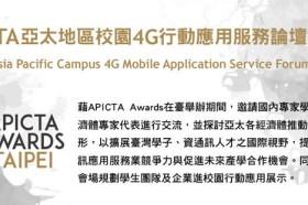 亞太地區校園4G行動應用服務論壇12月5日登場