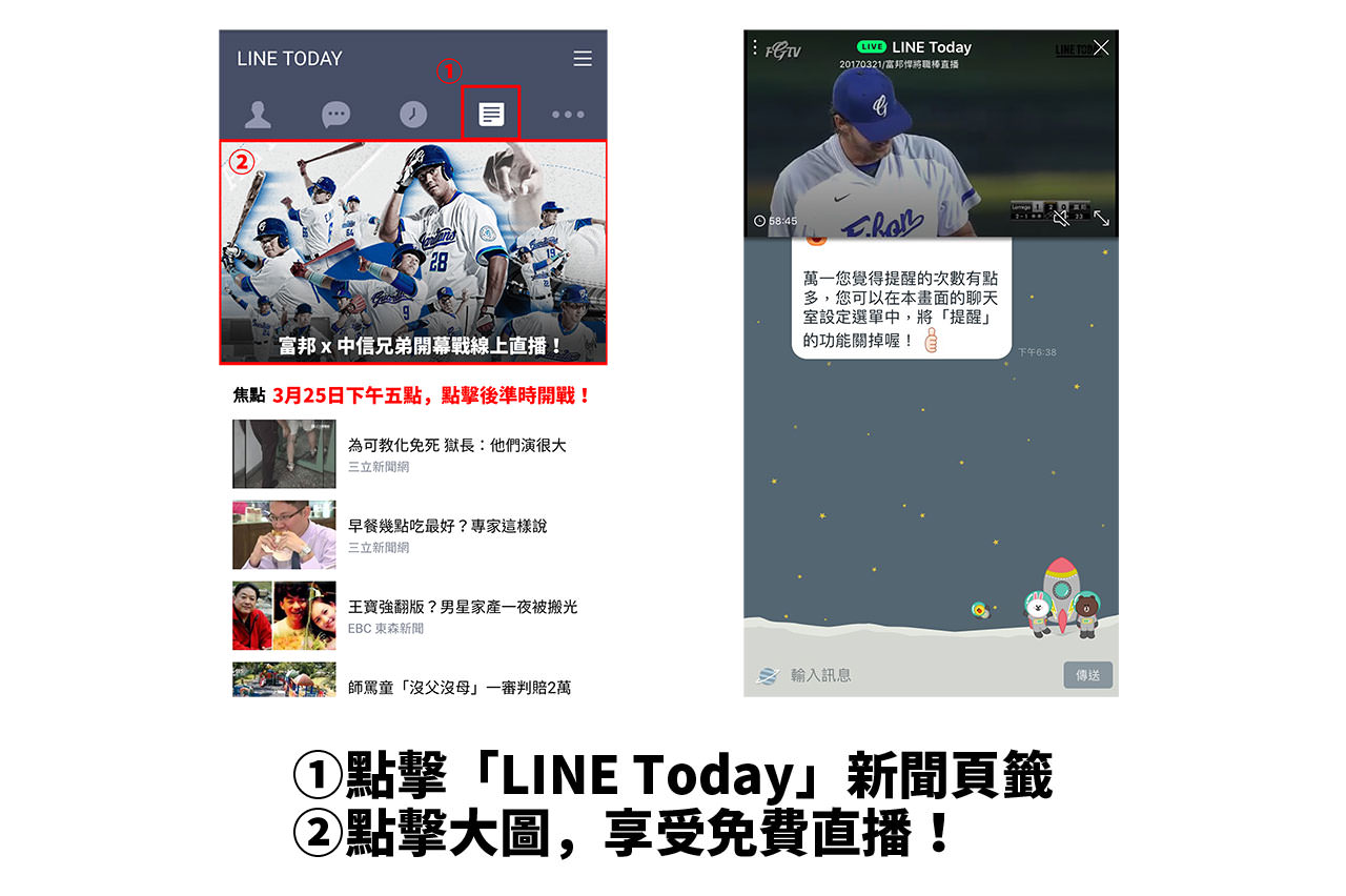 LINE TODAY x 富邦悍將 開幕戰直播精彩好球不漏接 - 電腦DIY