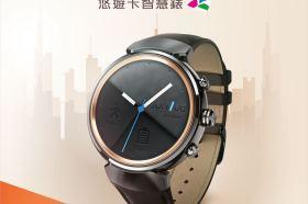 華碩ZenWatch 3全新悠遊卡錶款 即日起絕美上市!