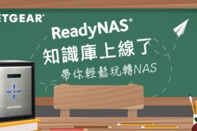 ReadyNAS知識庫,帶你輕鬆玩轉NAS