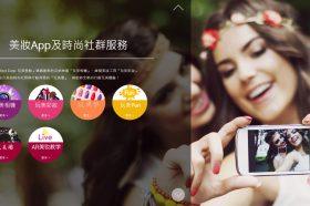 全球美妝AR龍頭品牌_玩美移動 獲得A輪2500萬美元投資
