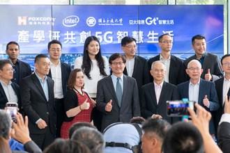 Intel+鴻海+亞太電信+交大 產學合作共創5G智慧生活