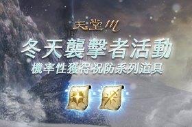 《天堂M》2週年活動將於18日登場 BUFF雕像限時推出