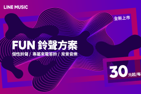 LINE MUSIC 正式宣布推出全新「我的鈴聲」FUN系列方案