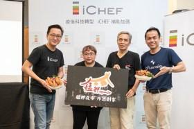 iCHEF 點餐網站上線並新增網紅行銷服務!協助艋舺夜市攤商科技有感升級