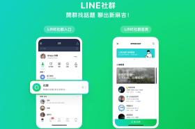 全新網路聊天室「LINE社群」正式在台推出 支援電腦版與訊息收回
