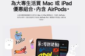 振興券要買什麼?Apple 開學季優惠活動 7月9日開跑!