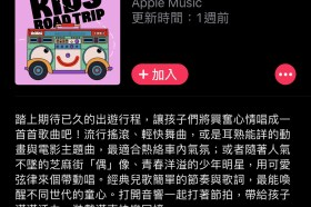 超貼心!Apple Music推出數十種全新策劃、專屬親子和孩童的播放列表