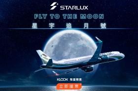 中秋一起來天空追月!KLOOK將開賣星宇航空中秋特別航班-嫦娥&兔兔班機