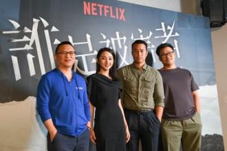 Netflix宣布續訂華語原創影集《誰是被害者》