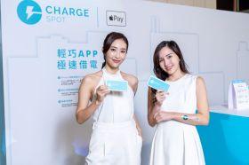 ChargeSPOT建構24小時充電生活圈 蘋果iPhone用戶可用「輕巧 App」來租借增添續航力