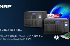 QNAP 發表 Intel Xeon W 旗艦桌上型 QuTS hero NAS:TVS-h1288X/TVS-h1688X