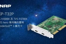QNAP發表雙埠 QXP-T32P Thunderbolt 3 擴充卡