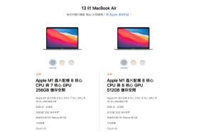不用風扇就能造就強大效能!首款搭載蘋果 M1晶片的 Macbook Air 台灣將開賣
