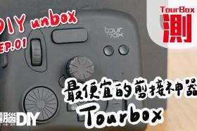 最便宜的剪接神器 Tourbox【DIY unbox 第1期】
