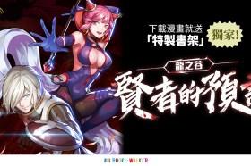 Eyedentity Games《龍之谷:新世界》11/24事前預約開跑!