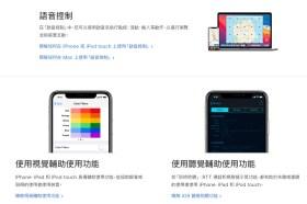 如何善用Apple產品的輔助使用功能?這篇文章告訴你!