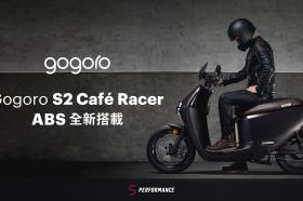 Gogoro 再推出 Gogoro S2 兩車款 – ABS 石墨灰 & Café Racer ABS