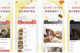 防疫期間不敢外出吃飯怎麼辦 這些Apple嚴選App陪自己做出美味佳餚
