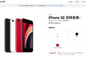 新款iPhone SE真的來了!! 採頂級A13處理器還有指紋辨識,只要14,500元4/17開放預訂