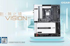 技嘉推出W480 VISION系列主機板 強化工作站建構與創作者使用體驗