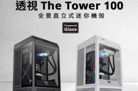 極致工藝!!曜越推出透視The Tower 100全景直立式迷你機殼