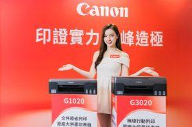 Canon推出多款噴墨印表機 主打攝影愛好者與居家辦公族群