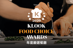 KLOOK公布2020嚴選20間吃到飽餐廳