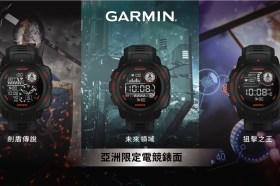 電競智慧手錶來了! Garmin「Instinct Esports 電競潮流版」強勢登台