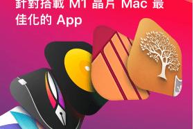 超便利!M1晶片版的MacBook支援與優化越來越多的App了