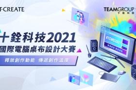 十銓科技舉辦2021國際電腦桌布設計大賽!釋放創作動能&傳遞創作溫度