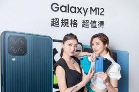 搶攻低價手機市場!三星推出價格超殺免五千的超鯊機 – Galaxy M12