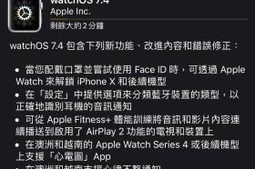 Apple Watch快更新!支援戴口罩解鎖iPhone與這些功能