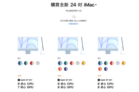 iMac M1版台灣開賣!現在預購這天可拿到
