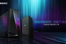 技嘉推出兩款AORUS電競主機!Intel或AMD高效能平台任君挑選