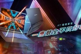 技嘉全新Gaming系列筆電亮相!A7款導入AMD Ryzen 5000H處理器與RTX30 GPU