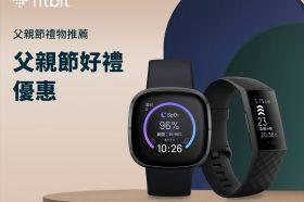 Fitbit 推父親節優惠 指定產品最高88折!與您一同在父親節守護爸爸的健康