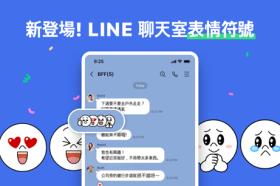更好用!LINE「聊天室表情符號」新登場~長按對話框即可按讚