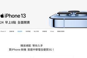中華電信iPhone 13 購機優惠方案出爐!iPhone 13 Pro 256GB 零元讓你帶回家!!