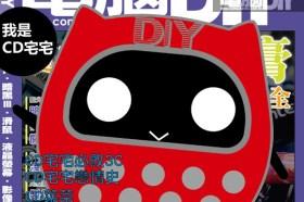 3C產品與電腦DIY雜誌封面人物的關聯與延展性(下)