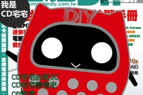 3C產品與電腦DIY雜誌封面人物的關聯與延展性(中)