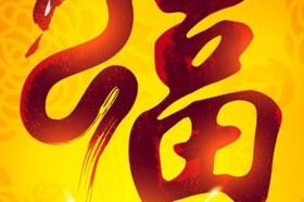 2013蛇年福來運轉
