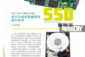 HDD?SSD?傻傻分不清楚 初步介紹固態硬碟的儲存原理