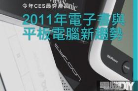 今年CES最夯產品 2011年電子書與平板電腦新趨勢