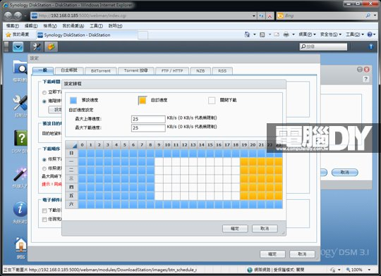 Synology DS211 網路儲存設備 - 電腦DIY