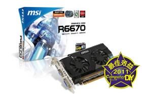 高階用料的中階顯卡MSI R6670-MD1GD5 顯示卡