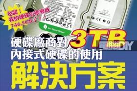 硬碟廠商對3TB內接式硬碟的使用解決方案